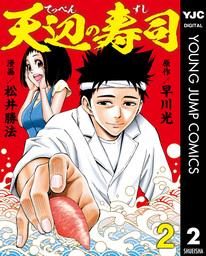 天辺の寿司 2
