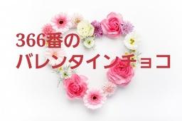 366番のバレンタインチョコ