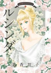 名香智子コレクション : 10 ルシンダ