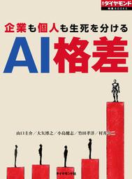 AI格差(週刊ダイヤモンド特集BOOKS Vol.402)―――企業も個人も生死を分ける