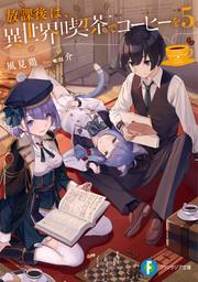 放課後は、異世界喫茶でコーヒーを 5