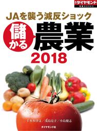 儲かる農業2018(週刊ダイヤモンド特集BOOKS Vol.406)―――JAを襲う減反ショック