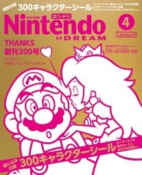 Nintendo DREAM 2019年04月号