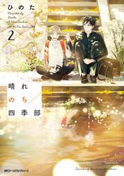晴れのち四季部 2【電子特典付き】