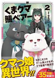 くま クマ 熊 ベアー(PASH! コミックス)