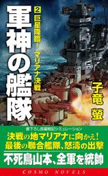 軍神の艦隊(2)巨星降臨!マリアナ決戦