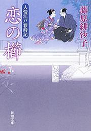 恋の櫛―人情江戸彩時記―(新潮文庫)