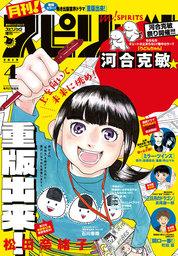 月刊!スピリッツ 2019年4月号(2019年2月27日発売号)