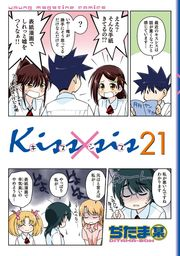 Kiss×sis 弟にキスしちゃダメですか?(21)