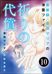音羽マリアの異次元透視(分冊版) 【第10話】
