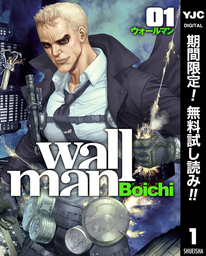 Wallman―ウォールマン―【期間限定無料】 1