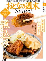 おとなの週末セレクト「和洋 煮込みの名店」〈2019年3月号〉