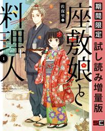 座敷娘と料理人 1巻【期間限定 試し読み増量版】