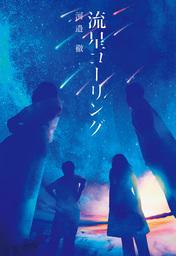 【電子特典付き】流星コーリング