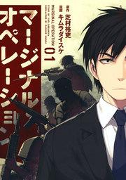 【無料+続刊20%OFF】マージナル・オペレーション【1~11巻セット】
