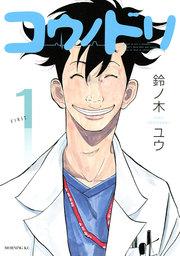 【無料+続刊20%OFF】コウノドリ【1~25巻セット】