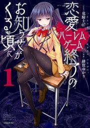 【20%OFF】恋愛ハーレムゲーム終了のお知らせがくる頃に【全4巻セット】