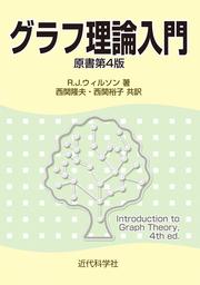 グラフ理論入門(原書第4版)