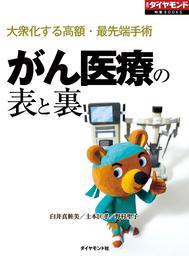 がん医療の表と裏(週刊ダイヤモンド特集BOOKS Vol.411)―――大衆化する高額・最先端手術
