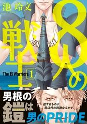 8人の戦士 1【電子限定かきおろし付】