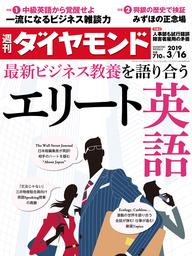 週刊ダイヤモンド 19年3月16日号