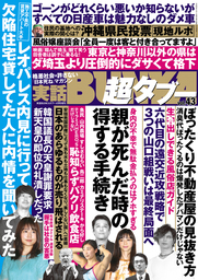 実話BUNKA超タブー vol.43【電子普及版】