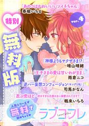 【特別無料版】ラブコフレ ver.4
