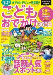 こどもとおでかけ365日 2019-2020 首都圏版