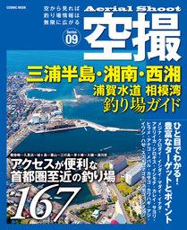 空撮 三浦半島・湘南・西湘 浦賀水道、相模湾釣り場ガイド