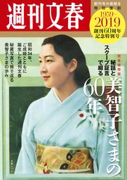 完全保存版 週刊文春「秘話とスクープ証言で綴る美智子さまの60年」 (創刊60周年記念特別号)