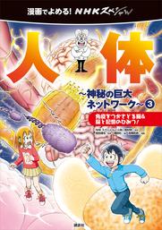 漫画でよめる! NHKスペシャル 人体-神秘の巨大ネットワーク- 3 免疫をつかさどる腸&脳と記憶のひみつ!