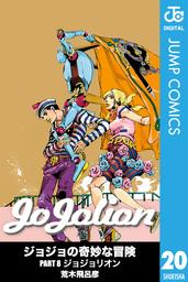 ジョジョの奇妙な冒険 第8部 モノクロ版 20
