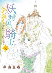 妖精国の騎士Ballad 金緑の谷に眠る竜(話売り) #5
