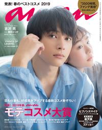 anan(アンアン) 2019年 3月27日号 No.2144 [発表!2019年春、ananモテコスメ大賞]
