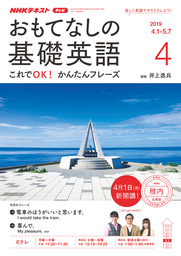NHKテレビ おもてなしの基礎英語 2019年4月号