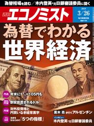 週刊エコノミスト (シュウカンエコノミスト) 2019年03月26日号