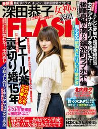 週刊FLASH(フラッシュ) 2019年4月2日号(1508号)
