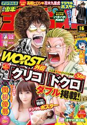 週刊少年チャンピオン2019年16号