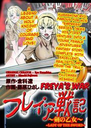 Freya War, Volume 2