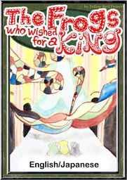 The Frogs who wished for a King 【English/Japanese versions】