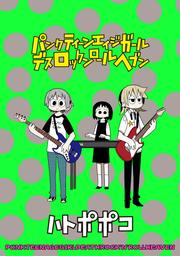 パンクティーンエイジガールデスロックンロールヘブン ストーリアダッシュ連載版Vol.23