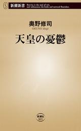 天皇の憂鬱(新潮新書)