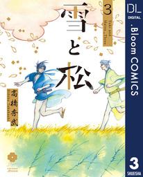 雪と松 3【電子限定描き下ろし付き】