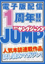 ヤングジャンプ1話試し読みマガジン