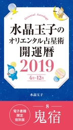 水晶玉子のオリエンタル占星術 開運暦2019(4月~12月)電子書籍限定各宿版【鬼宿】