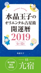 水晶玉子のオリエンタル占星術 開運暦2019(4月~12月)電子書籍限定各宿版【亢宿】