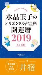 水晶玉子のオリエンタル占星術 開運暦2019(4月~12月)電子書籍限定各宿版【井宿】