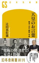 天皇のお言葉 明治・大正・昭和・平成
