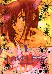 LOVELESS: 1 【期間限定無料】