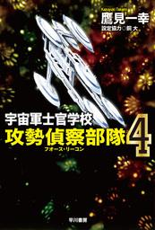 宇宙軍士官学校―攻勢偵察部隊― 4